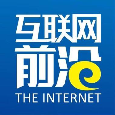 互联网前沿