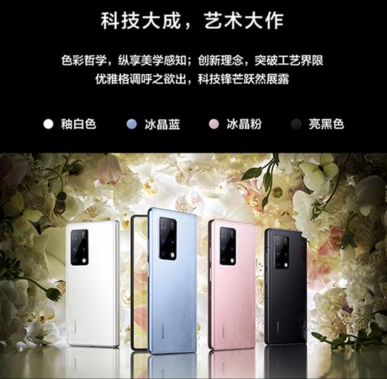 欧亿平台登录注册张智霖都心水的折叠屏手机华为Mate X2,今日京东正式开售