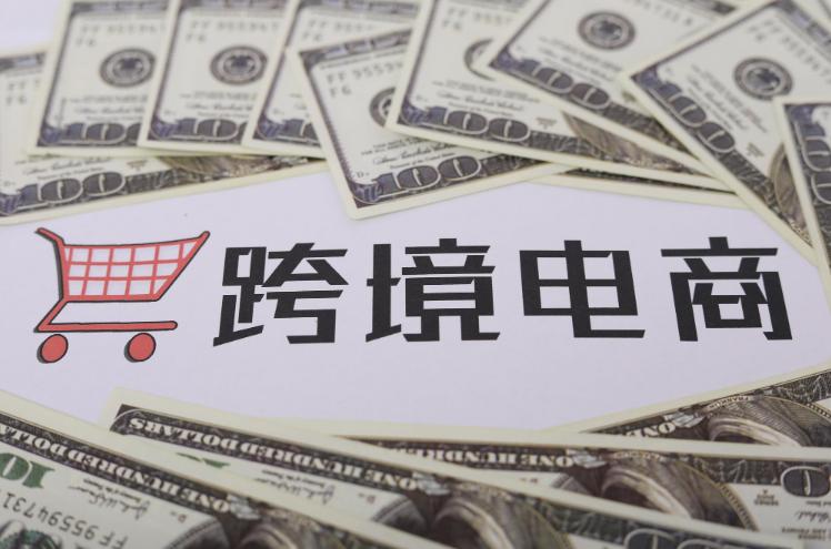 2020年安徽跨境电商网购保税进口3.86亿元 同比增长81.5%