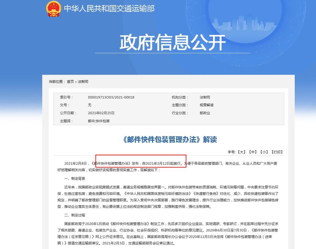 欧亿平台登录注册《邮件快件包装管理办法》将于3月12日开始施行