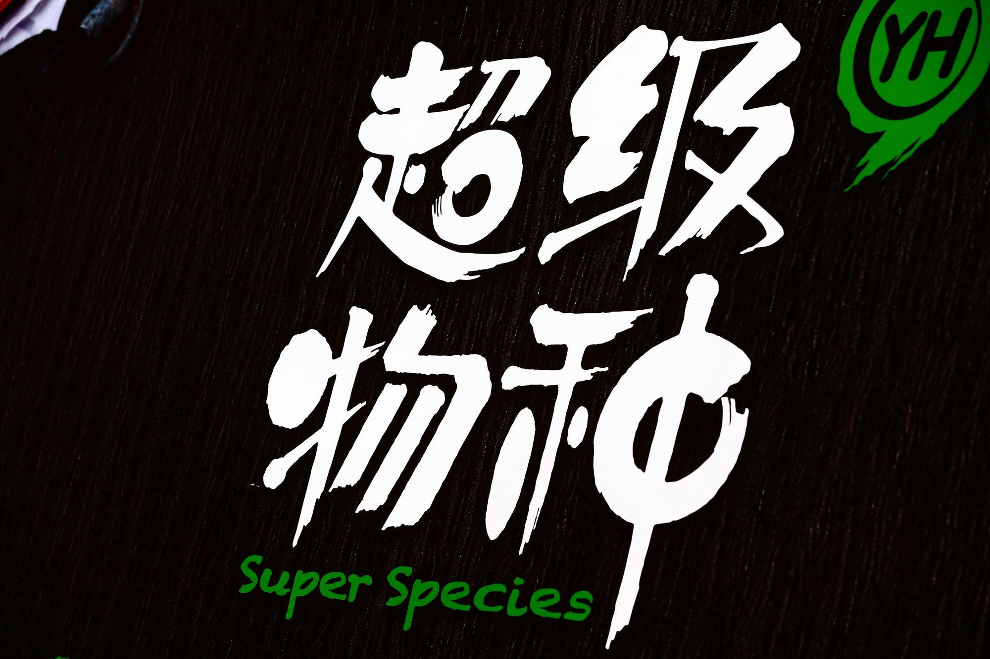 """超级物种""""减速""""?永辉超市为启动""""加速键""""蓄力!"""