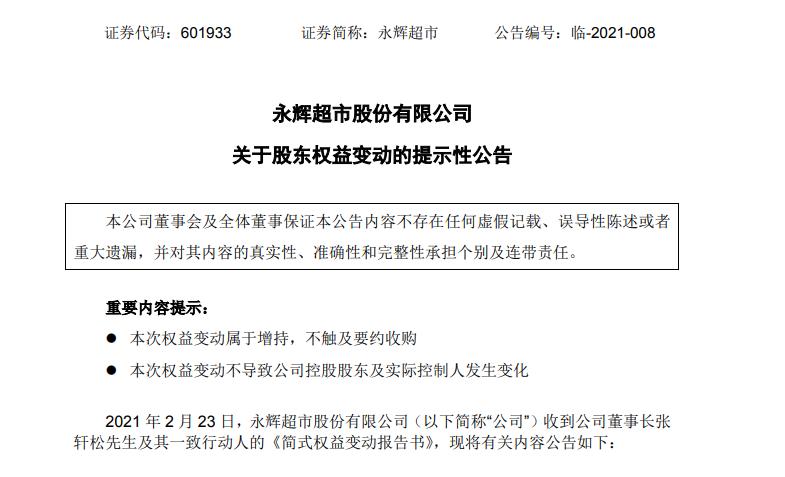 欧亿平台登录注册永辉超市:董事长张轩松及一致行动人增持公司股份达15%