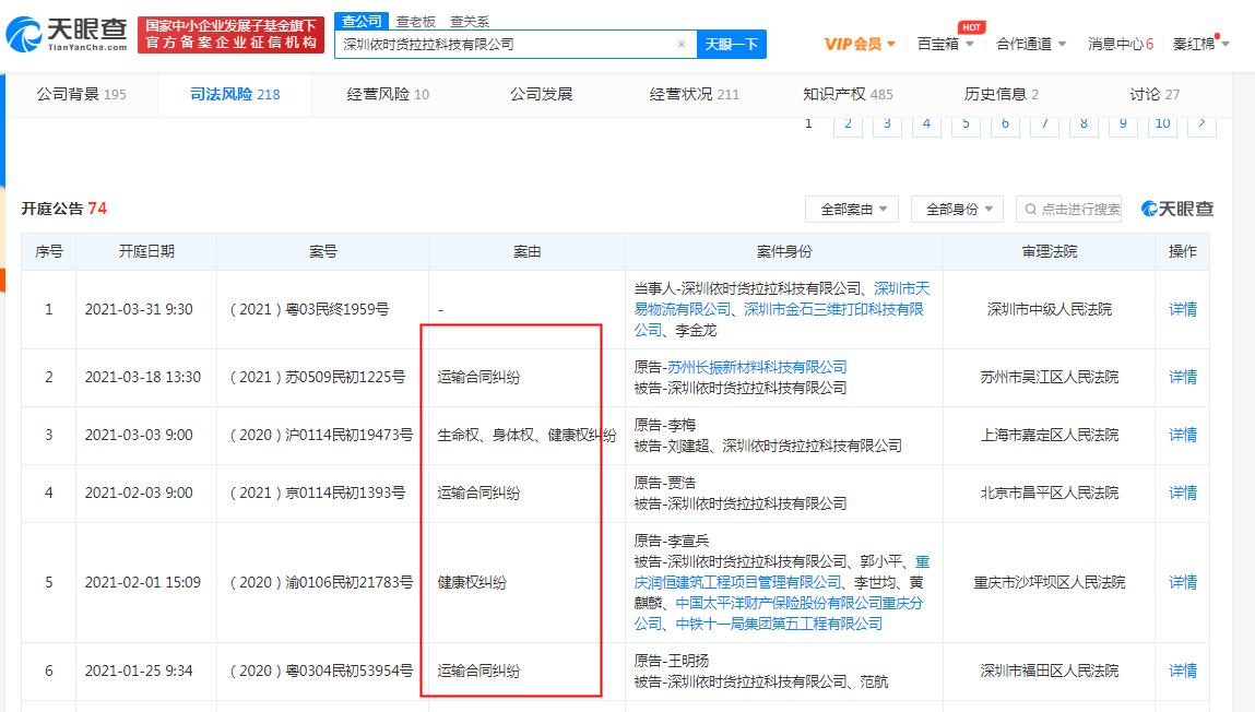 欧亿平台登录注册深圳市交通运输局再约谈货拉拉:落实货物运输安全相关要求