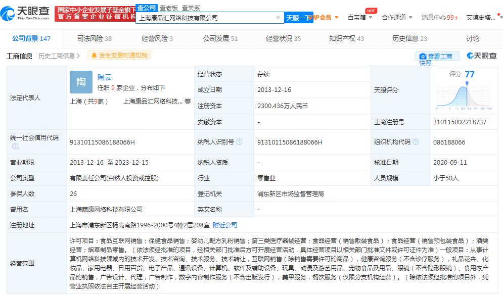 """oe欧亿官方平台登陆社区生鲜品牌""""康品汇""""完成近亿元B+轮融资"""
