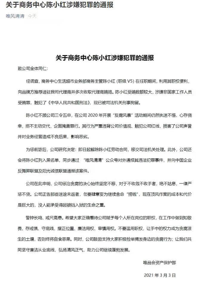 oe欧亿官方平台登陆唯品会:商务中心陈小红涉嫌受贿,已被刑事拘留