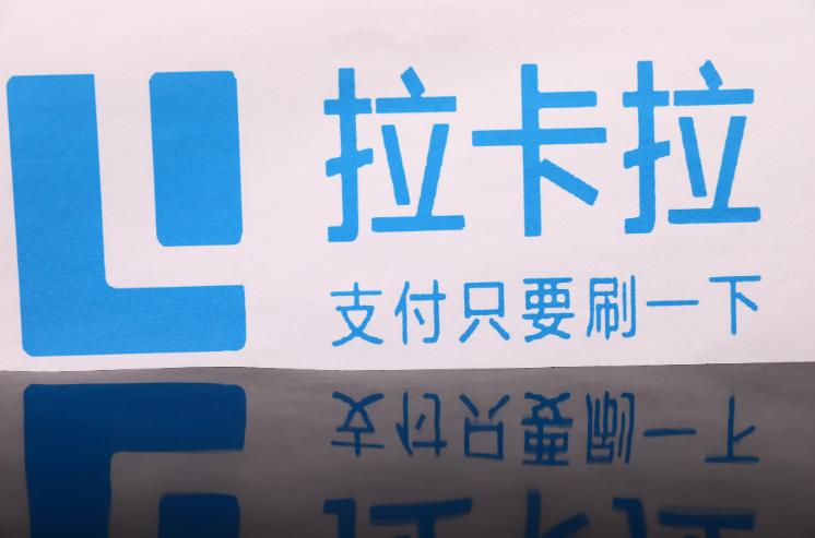 拉卡拉总经理舒世忠辞职 营销总监陈烈接任