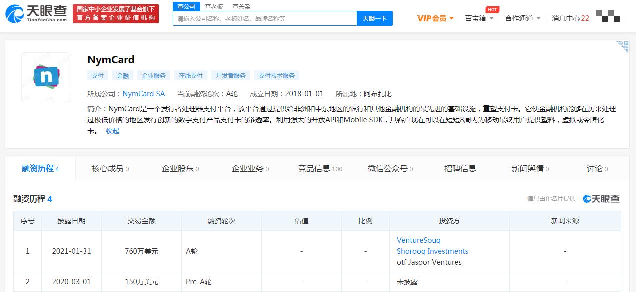 欧亿官网平台阿布扎比支付卡发放平台NymCard宣布推出OpenAPI平台