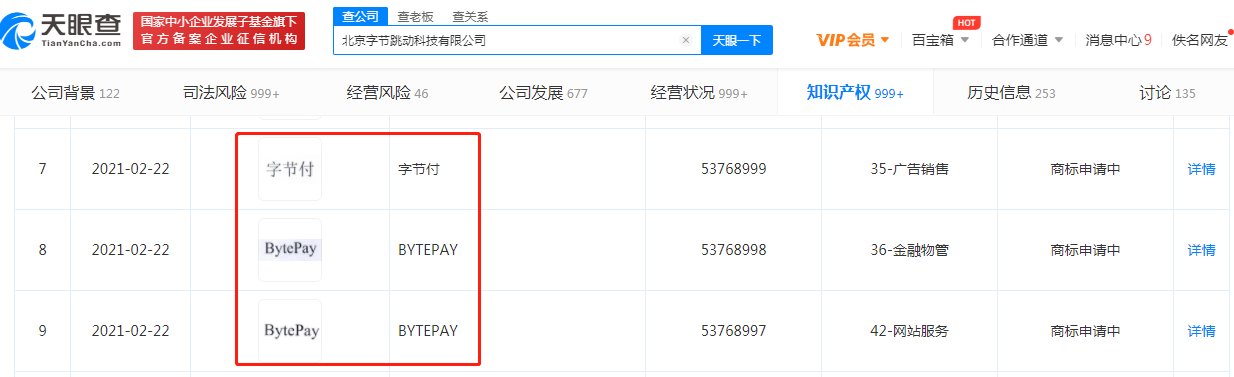 """欧亿官网平台字节跳动关联公司申请注册""""字节付""""、""""BYTEPAY""""商标"""