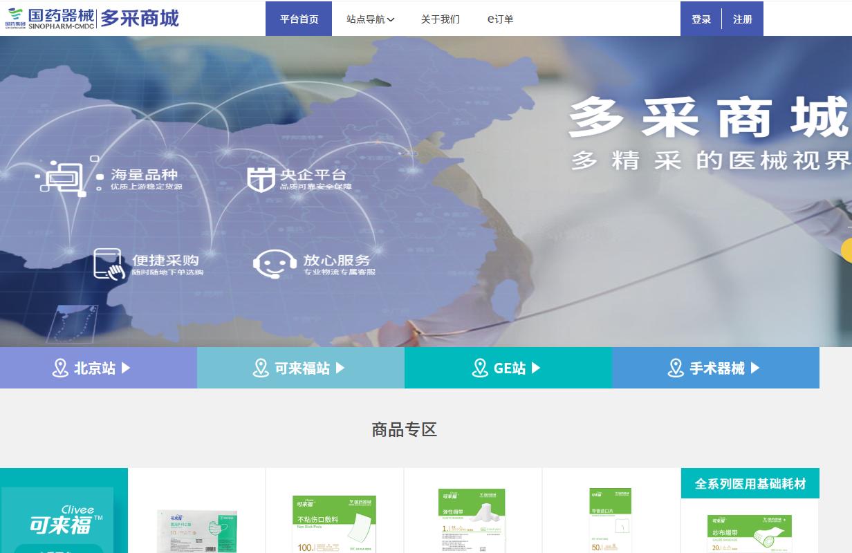欧亿在线注册B2B电商平台国药器械多采商城正式上线