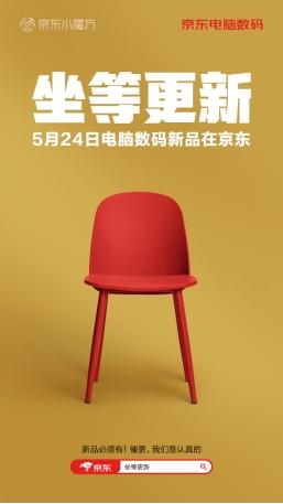 oe欧亿官方平台登陆京东618电脑数码携顶流新品强势来袭,至高24期免息助你全力追新