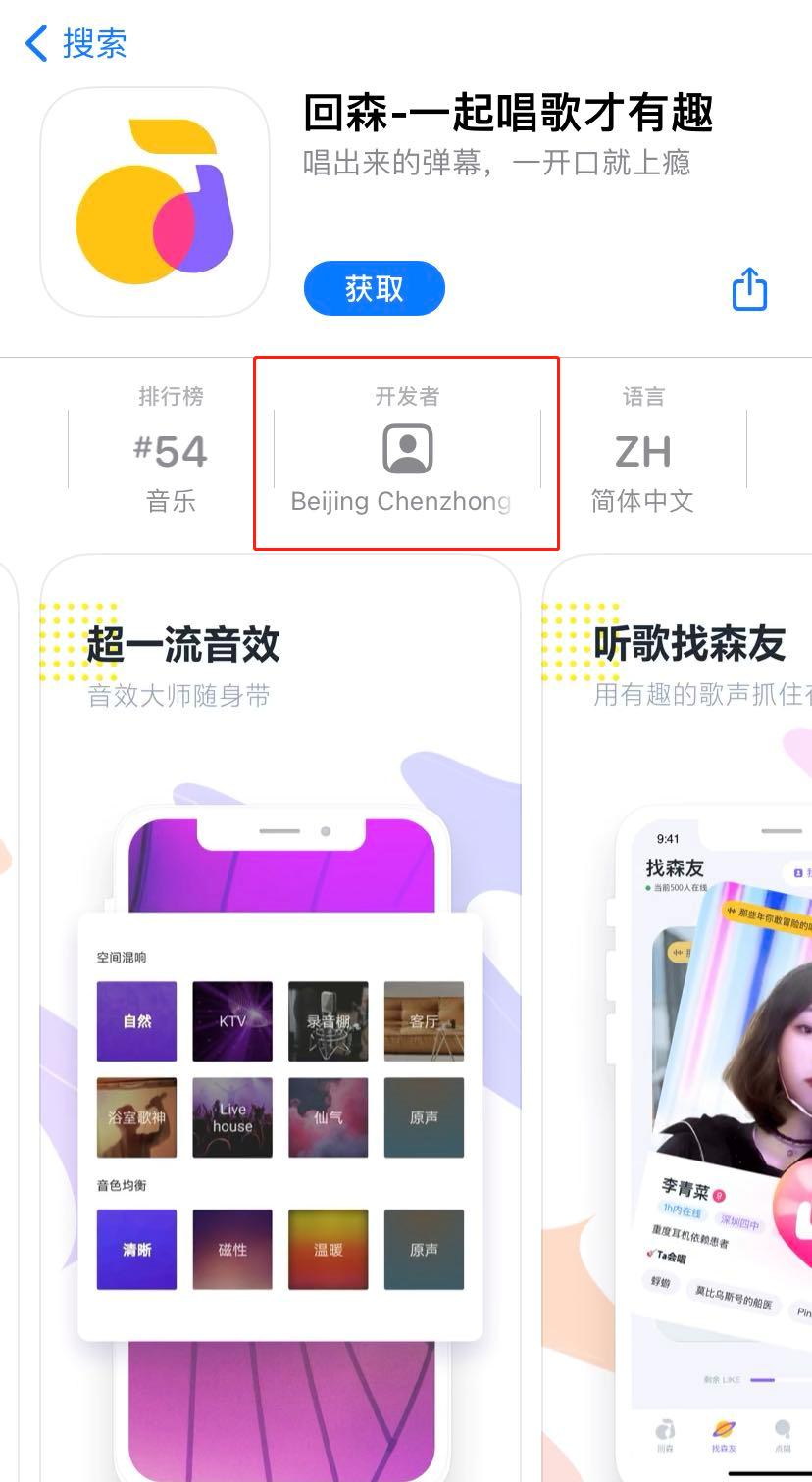 """欧亿平台登录注册消息称快手上线第二款音乐App""""小森唱"""""""