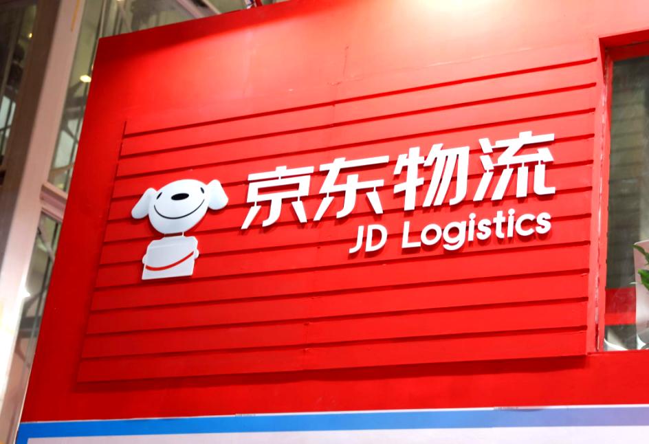 欧亿平台登录注册京东物流今起招股 拟通过香港IPO筹资至多34亿美元