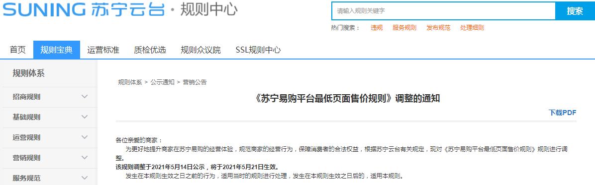 欧亿平台登录注册苏宁易购调整平台最低页面售价规则 5月21日生效