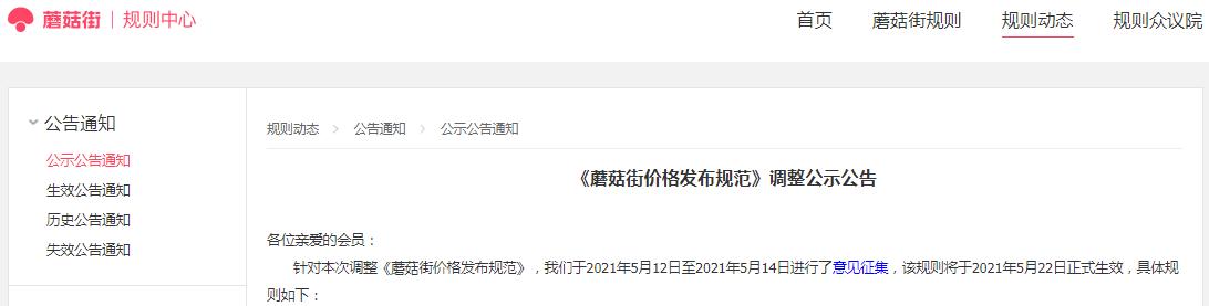 oe欧亿官方平台登陆蘑菇街调整价格发布规范 5月22日生效