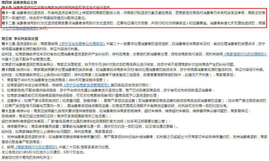 oe欧亿官方平台登陆苏宁易购新增《售后退换修纠纷判责及处理规则》