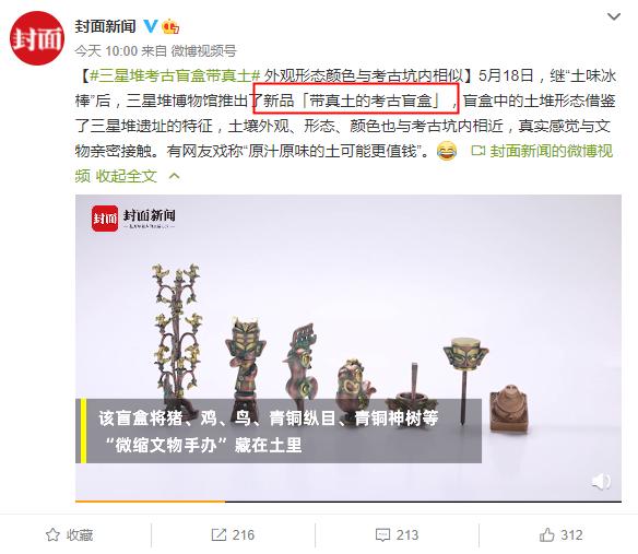 欧亿平台登录注册三星堆博物馆宣布入驻天猫