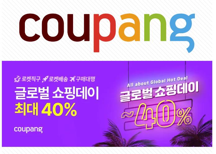 """欧亿平台登录注册韩国电商平台Coupang开启""""全球购物节""""活动"""