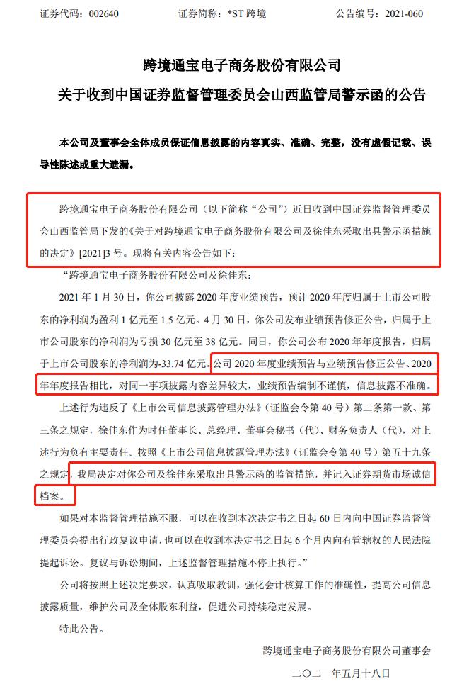 欧亿平台登录注册业绩信息披露不准确 跨境通及时任董事长徐佳东收警示函
