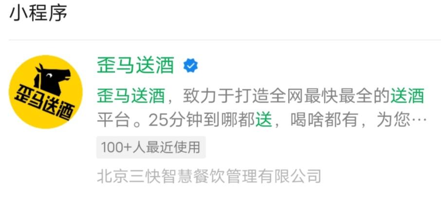 """消息称美团内测新外卖业务""""歪马送酒"""" - 电商报"""