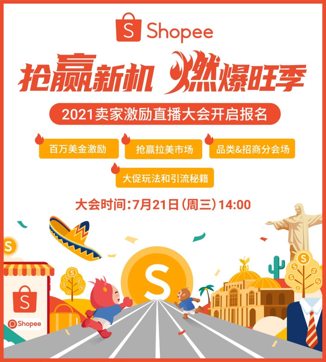 Shopee将于7月21日正式启动卖家激励大会-jpg