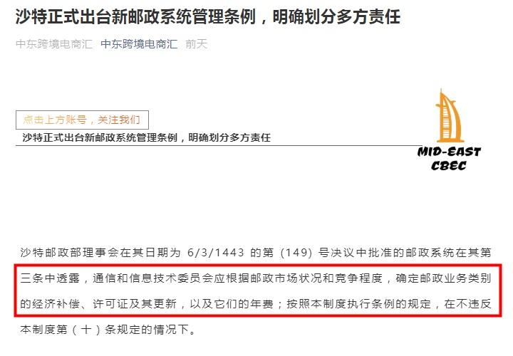 沙特邮政:确定邮政业务类别的经济补偿、更新许可证及年费
