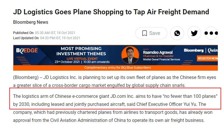 京东物流拟自建航空货运机队 2030年或将拥有超100架飞机