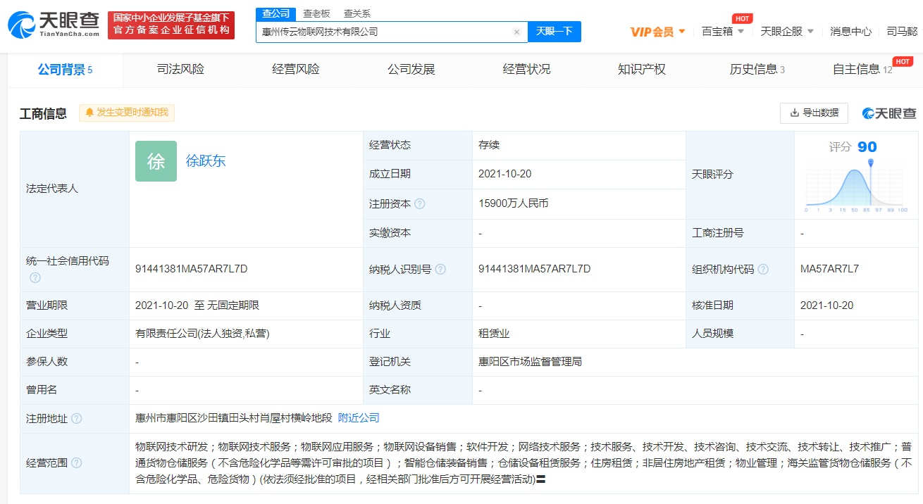 菜鸟1.59亿成立传云物联网公司 经营范围含物联网设备销售