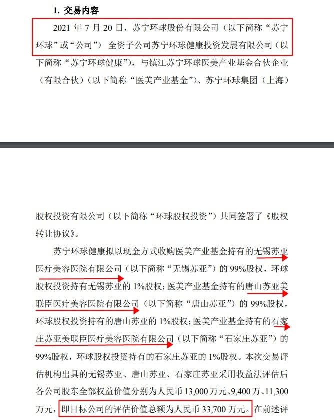 苏宁环球第三季度营收6.77亿元 净利润同比降49%